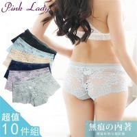 PINK LADY 花漾擁抱性感低腰蕾絲內褲 10件組  2192