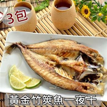 愛上新鮮 黃金竹筴魚一夜干*3包 (2隻/包)