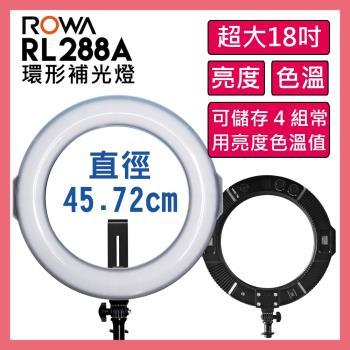 樂華 ROWA RL-288A 18吋環形 LED 攝影補光燈