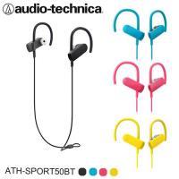 【鐵三角】ATH-SPORT50BT 運動型藍牙耳機
