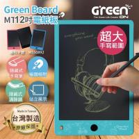 Green Board MT 12吋電紙板 電子紙手寫板 清除鎖定 雙磁鐵 可站立看板-夢想綠