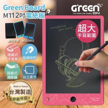 Green Board MT 12吋電紙板 電子紙手寫板 清除鎖定 雙磁鐵 可站立看板-童趣粉