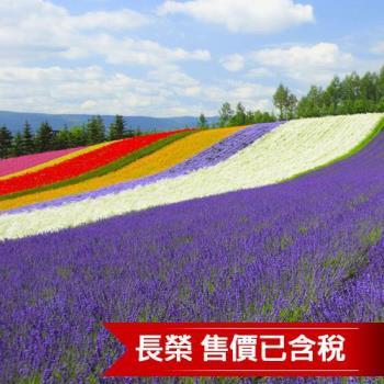 暑假-北海道採果樂薰衣草5日~動物園.哈密瓜螃蟹吃到飽(含稅)旅遊