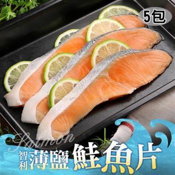 愛上新鮮 智利薄鹽鮭魚片(3片/包) *5包