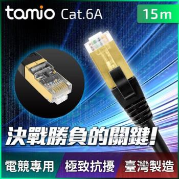tamio CAT.6A+ 高屏蔽超高速傳輸電競網路線 15米(臺灣製)