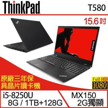 Lenovo 聯想 ThinkPad T580 20L9CTO2WW 15.6吋i5-8250U四核雙硬碟MX150獨顯專業版商務筆電