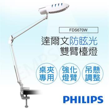 PHILIPS飛利浦達爾文防眩光雙臂檯燈FDS670W