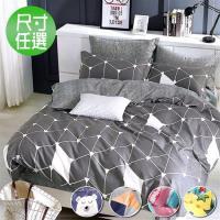 【幸運草】不分尺寸-任選-100%40支絲光精梳純棉被套床包組-獨立筒適用