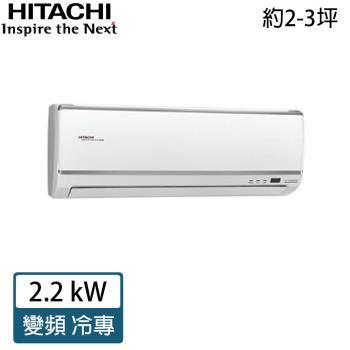 HITACHI日立冷氣 3-5坪 旗艦系列1級變頻冷專分離式冷氣RAC-22QK1/RAS-22QK1