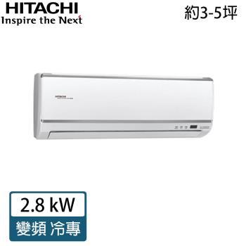 HITACHI日立冷氣 4-6坪 旗艦系列 1級變頻一對一分離式RAC-28QK1/RAS-28QK1