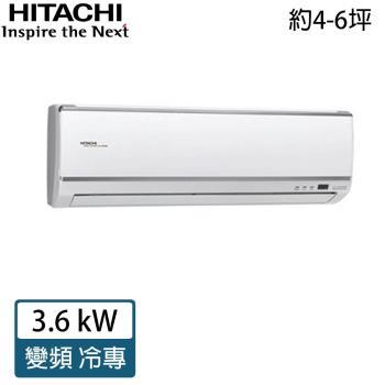 HITACHI日立5-7坪旗艦系列變頻冷專分離式冷氣RAC-36QK1/RAS-36QK1
