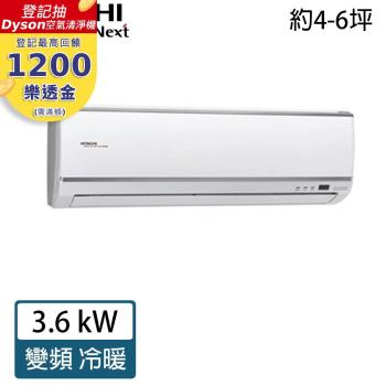 HITACHI日立冷氣 4-6坪 1級變頻冷暖分離式冷氣RAC-36HK1/RAS-36HK1