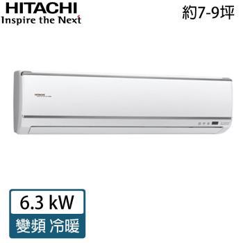 HITACHI日立冷氣 9-11坪 1級變頻冷暖分離式冷氣RAC-63HK1/RAS-63HK1