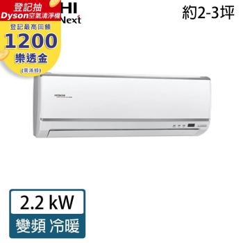HITACHI日立冷氣 3-4坪 1級變頻分離冷暖冷氣RAC-22HK1/RAS-22HK1