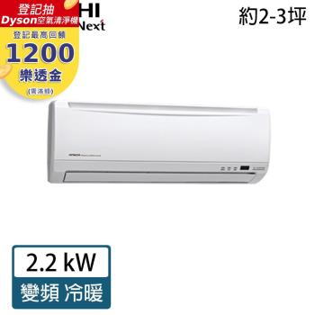 HITACHI日立3-4坪變頻分離式冷氣/冷暖氣RAC-22YK1/RAS-22YK1