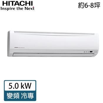 HITACHI日立冷氣 7-9坪 1級變頻分離式冷氣RAC-50SK1/RAS-50SK1