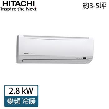 HITACHI日立冷氣 4-6坪 1級變頻冷暖RAC-28YK1/RAS-28YK1