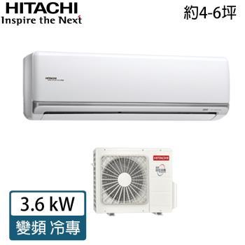 HITACHI日立冷氣 5-7坪 變頻分離式冷氣RAC-36JK/RAS-36JK