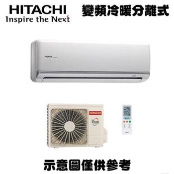 HITACHI日立冷氣 4-6坪 1級變頻冷暖RAC-28NK/RAS-28NK