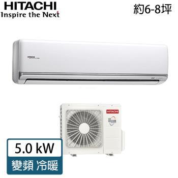 HITACHI日立冷氣 7-9坪 1級變頻一對一分離式冷暖氣RAC-50NK/RAS-50NK