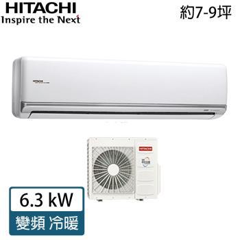 HITACHI日立冷氣 9-11坪 1級變頻分離式冷暖氣RAC-63NK/RAS-63NK