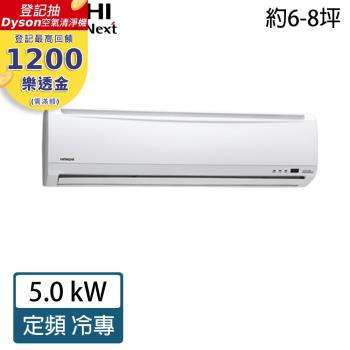 HITACHI日立冷氣 8-9坪 5級定頻分離式 RAC-50UK/RAS-50UK