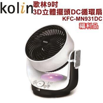 Kolin歌林9吋3D立體擺頭DC循環扇KFC-MN931DC(福利品)