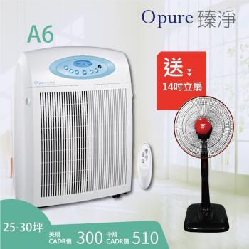【Opure臻淨】A6高效抗敏HEPA電漿抑菌DC節能空氣清淨機  大阿肥機  大坪數旗艦機種