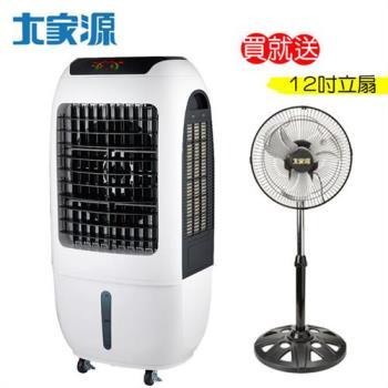 大家源 45L全觸控負離子水冷扇 TCY-8917(買就送)