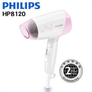 PHILIPS飛利浦 EssentialCare 折疊式吹風機HP8120
