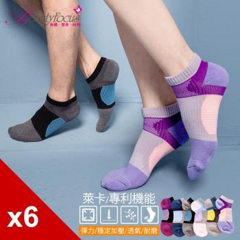 BeautyFocus  6雙組萊卡專利機能運動襪 0622