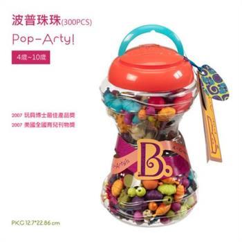 美國【B.Toys】波普珠珠(300PCS)