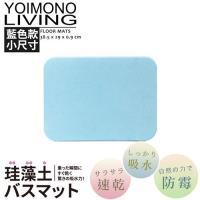 YOIMONO LIVING「珪藻土」輕巧足適速乾地墊-藍色