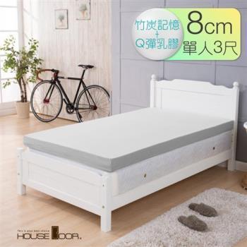 House door 好適家居 超吸濕排濕表布 8cm厚雙用乳膠記憶床墊(單人3尺)