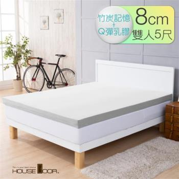 House door 好適家居 超吸濕排濕表布 8cm厚雙用乳膠記憶床墊(雙人5尺)