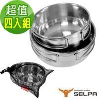 (超值組合)韓國SELPA 304不鏽鋼兩件式 摺疊把手/四入組