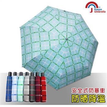 皮爾卡登 安全防暴衝黑膠自動晴雨傘-淺綠格