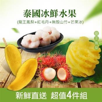 築地一番鮮 泰國冰鮮水果4件(龍王鳳梨+紅毛丹+無殼山竹+芒果冰)