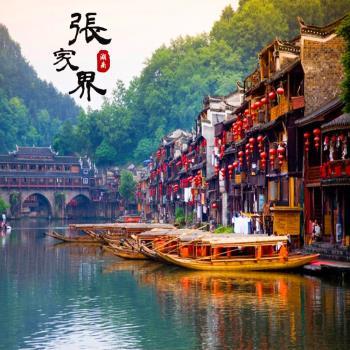 (暑假不加價)天子天門雙山玻璃橋+鳳凰古城8日(無購物.無自費)旅遊