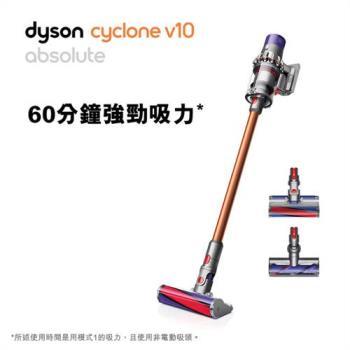 Dyson Cyclone V10 Absolute 無線手持吸塵器 金銅色 雙主吸頭版