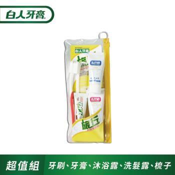 白人旅行超值5件組 (牙刷x1+T.KI蜂膠牙膏20gx1+沐浴乳30mlx1+洗髮露30mlx1+梳子x1)