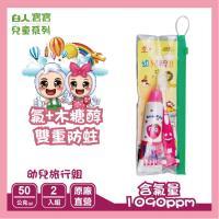 【白人】幼兒旅行2件組 (牙刷x1+兒童牙膏50gx1)