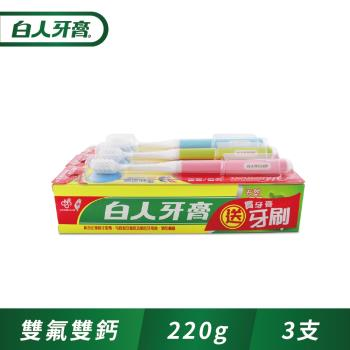 白人牙膏雙氟+雙鈣220g+牙刷組x3入