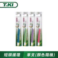 T.KI短頭型超極細毛牙刷