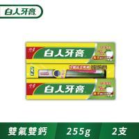 白人牙膏超霸號255gX2入(送超磨細毛牙刷)