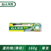 白人牙膏蘆的皓160g牙刷組(天然椒樣薄荷)
