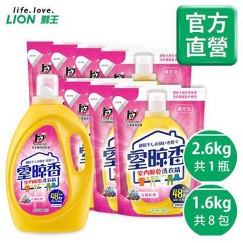 LION日本獅王 室晾香室內晾乾洗衣精 1+8組合