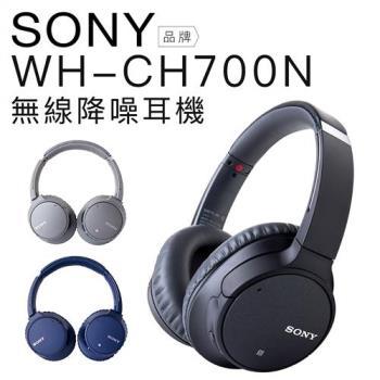 SONY 耳罩式耳機 WH-CH700N 無線 降噪 藍芽  免持通話 【公司貨】