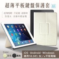 【10.5吋】超薄平板鍵盤保護套 通用 iOS/Windows/Android 平板電腦 贈注音鍵盤貼紙 (淡雅金)