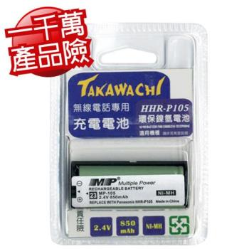 Takawachi 國際牌電話副廠專用電池相容於HHR-P105/MP-P105